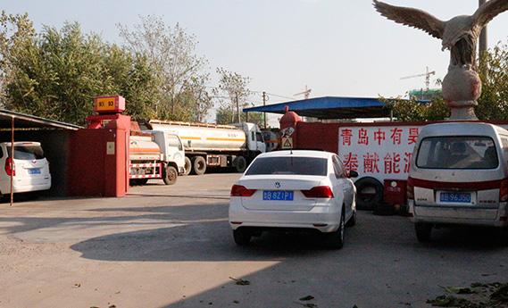青岛柴油厂